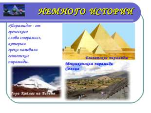 НЕМНОГО ИСТОРИИ «Пирамида» - от греческого слова «пюрамис», которым греки наз