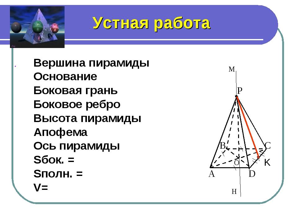 . A B C D P О K Устная работа Вершина пирамиды Основание Боковая грань Боково...