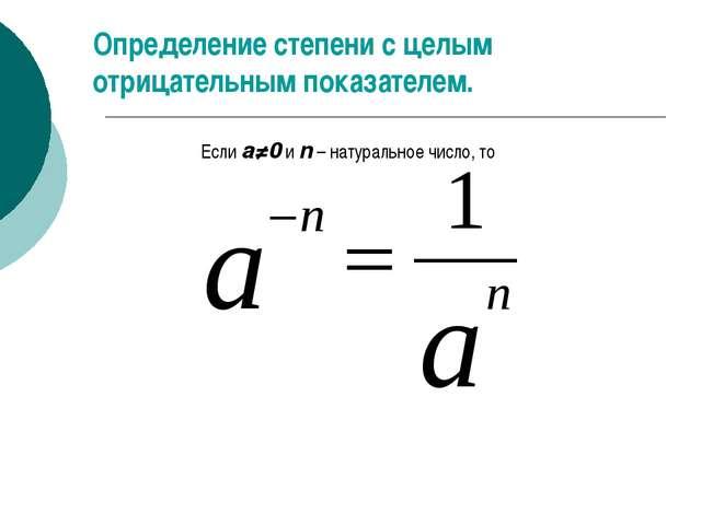 Определение степени с целым отрицательным показателем. Если a≠0 и n – натурал...