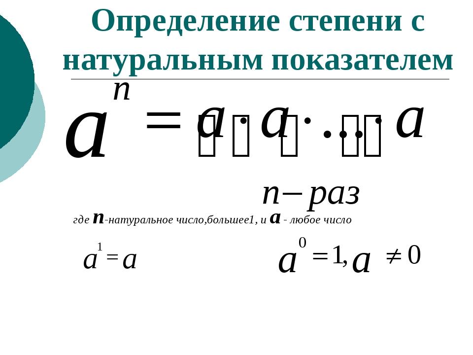 Определение степени с натуральным показателем где n-натуральное число,большее...