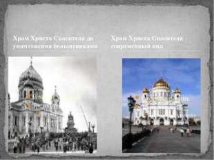 Храм Христа Спасителя до уничтожения большевиками Храм Христа Спасителя совре