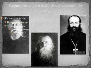 Священнослужители, пострадавшие за веру