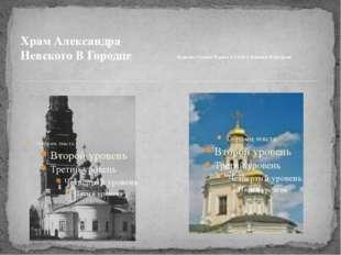 Храм Александра Невского В Городце Церковь Святых Бориса и Глеба в Нижнем Нов