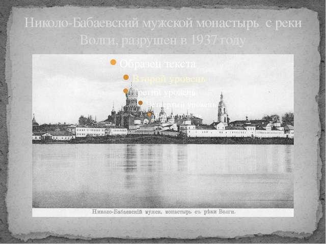 Николо-Бабаевский мужской монастырь с реки Волги, разрушен в 1937 году