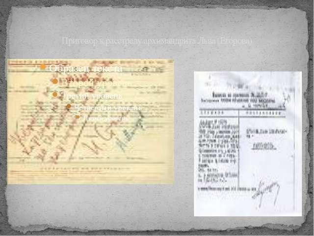 Приговор к расстрелу архимандрита Льва (Егорова)