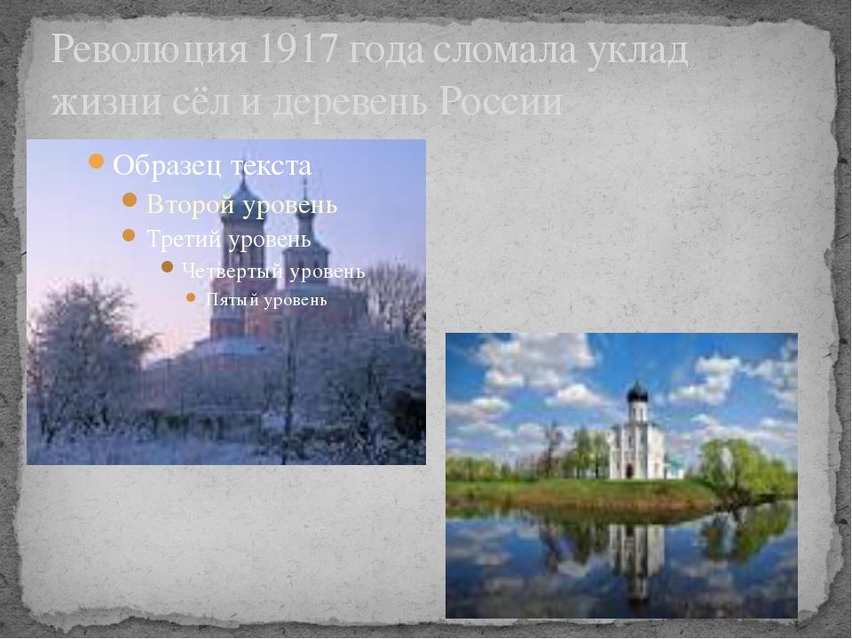 Революция 1917 года сломала уклад жизни сёл и деревень России