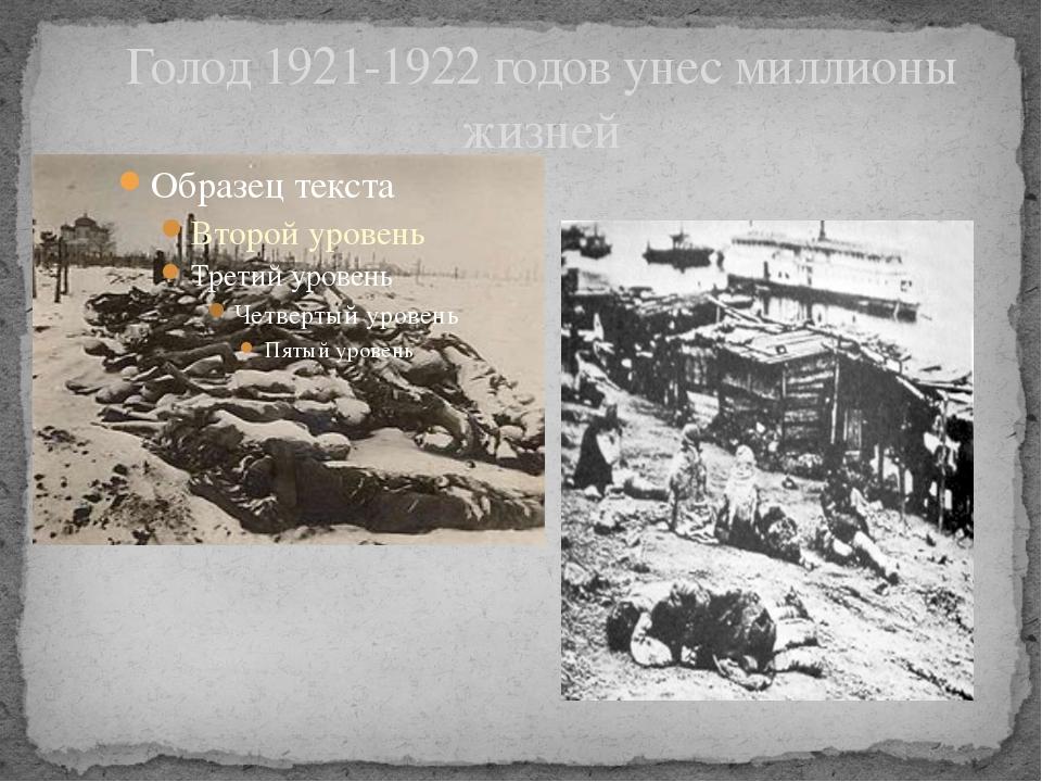 Голод 1921-1922 годов унес миллионы жизней