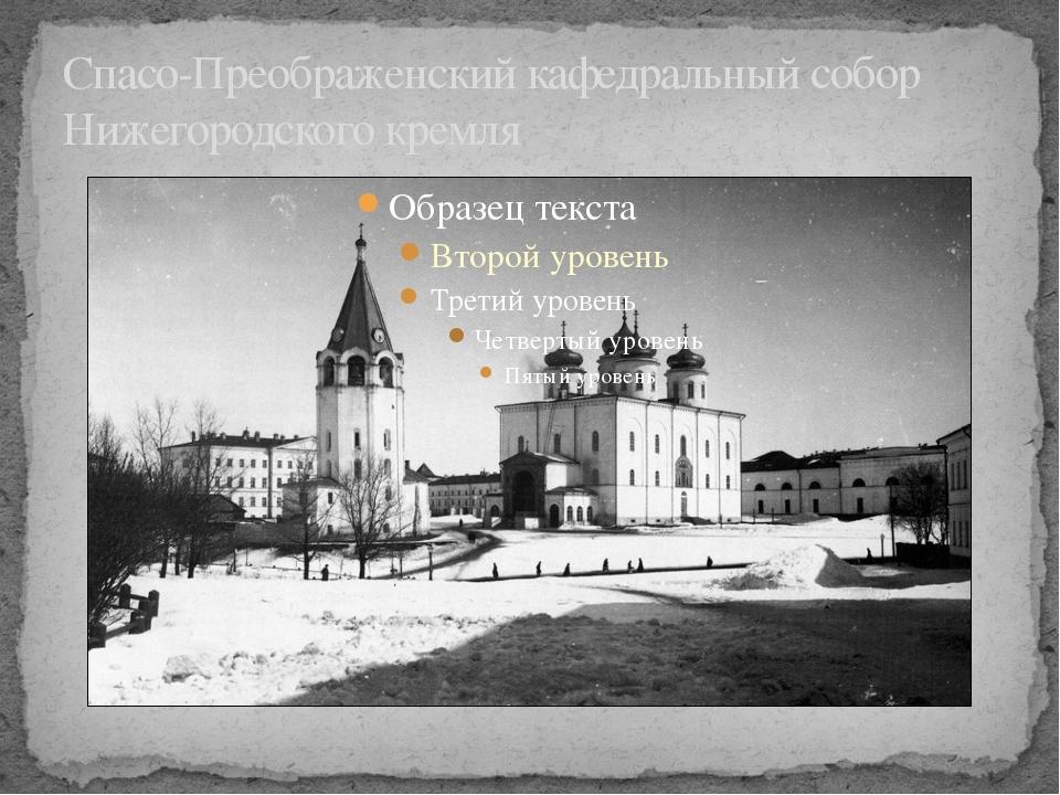 Спасо-Преображенский кафедральный собор Нижегородского кремля
