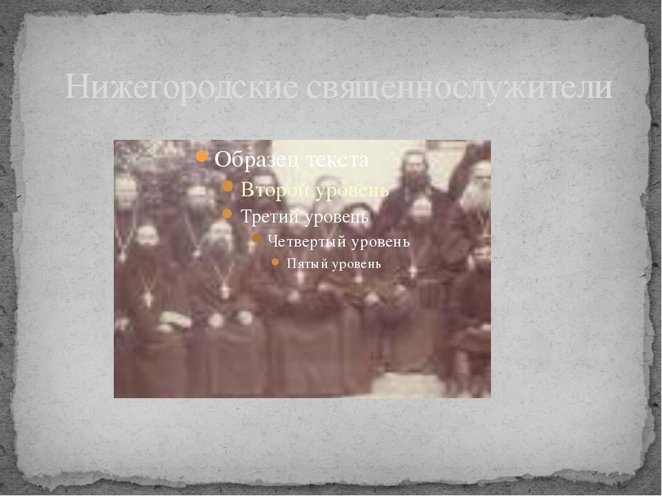 Нижегородские священнослужители