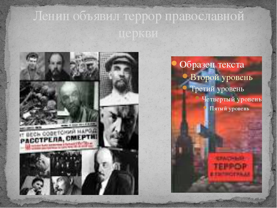 Ленин объявил террор православной церкви