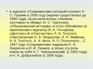 в журнале «Современник»,который основал А. С. Пушкин в 1836 гoду (журнал суще