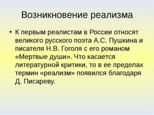 Возникновение реализма К первым реалистам в России относят великого русского