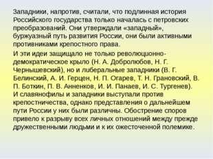 3ападники, напротив, считали, что подлинная история Российского государства т