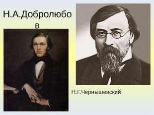Н.А.Добролюбов Н.Г.Чернышевский