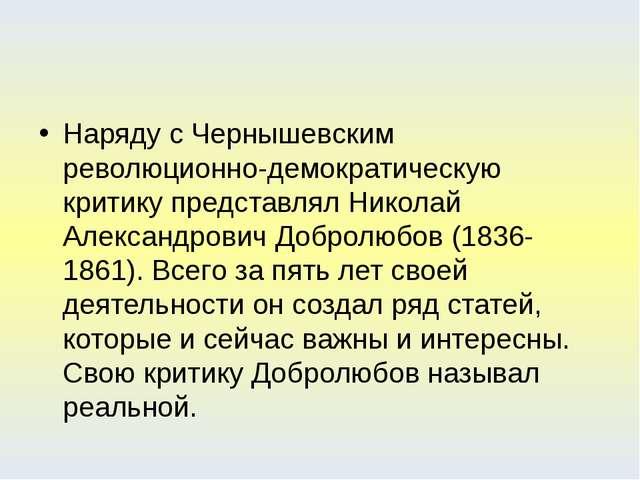 Наряду с Чернышевским революционно-демократическую критику представлял Никол...