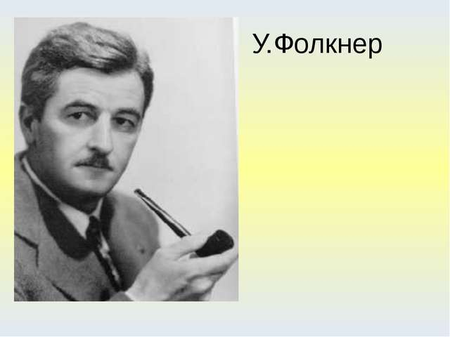 У.Фолкнер