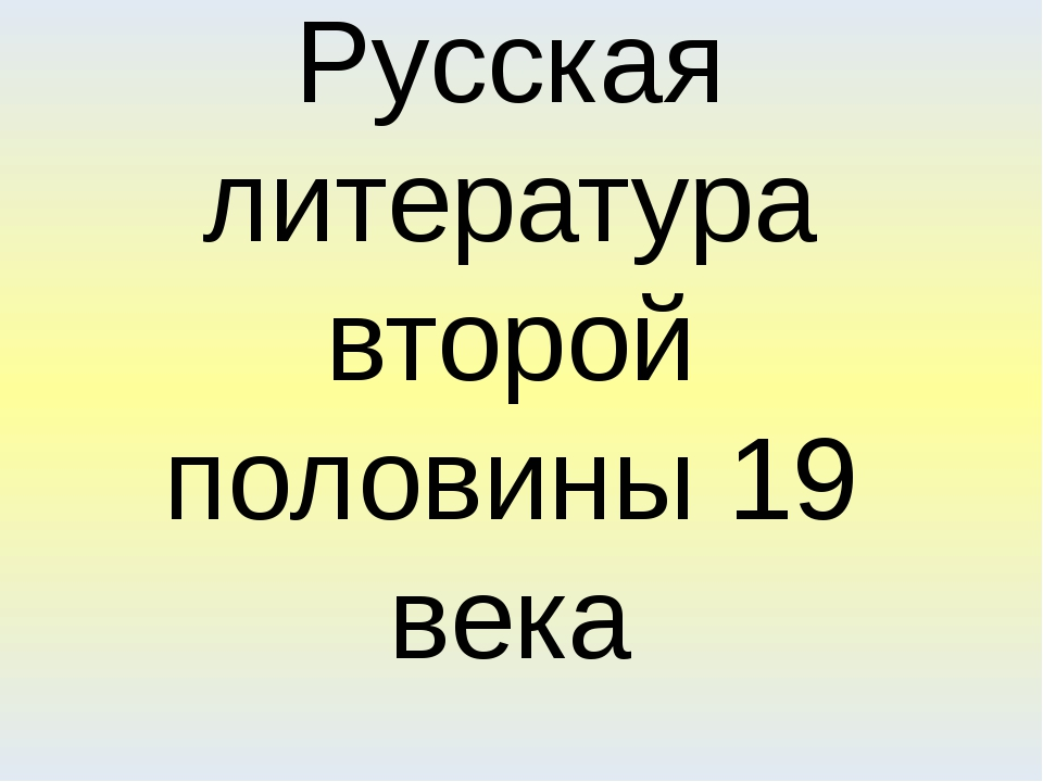 Русская литература второй половины 19 века
