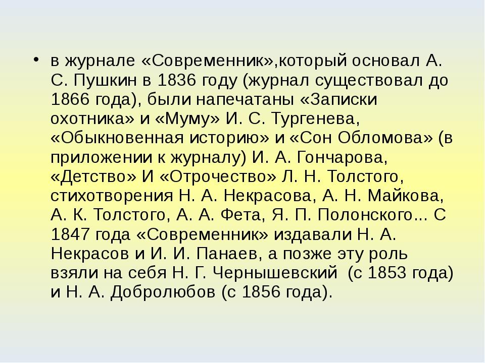 в журнале «Современник»,который основал А. С. Пушкин в 1836 гoду (журнал суще...