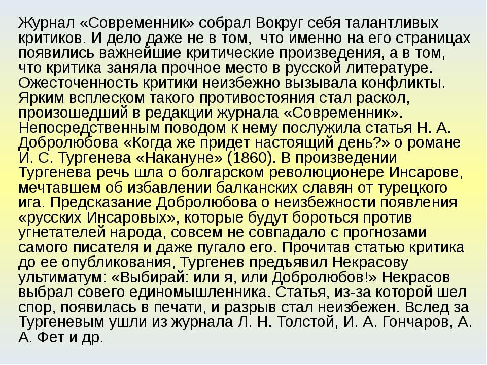 Журнал «Современник» собрал Bокpyг себя талантливых критиков. И дело даже не...