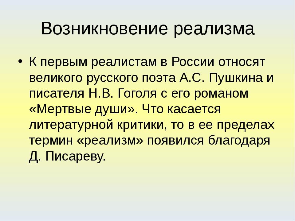 Возникновение реализма К первым реалистам в России относят великого русского...