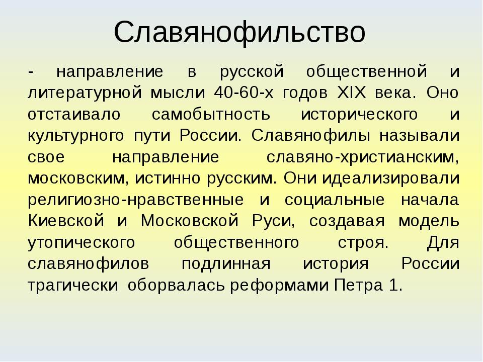 Славянофильство - направление в русской общественной и литературной мысли 40-...