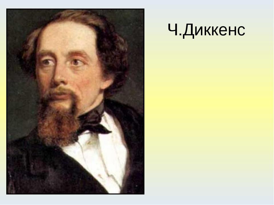 Ч.Диккенс
