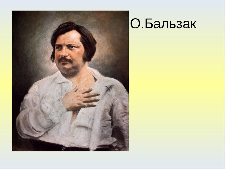 О.Бальзак