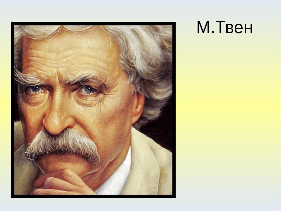 М.Твен