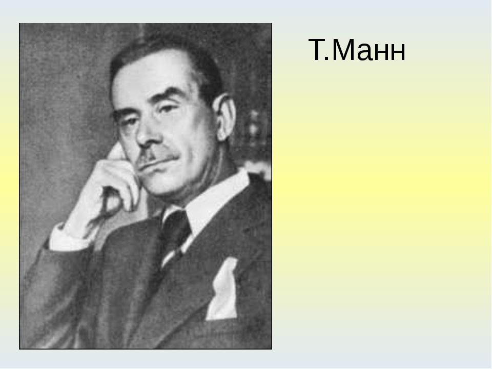 Т.Манн