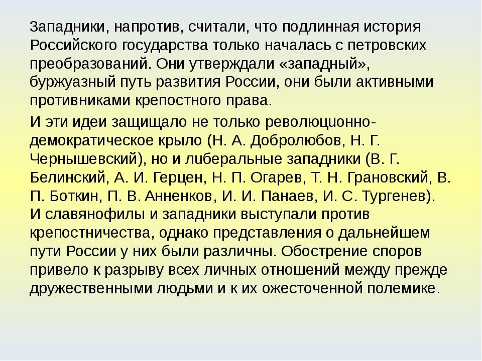 3ападники, напротив, считали, что подлинная история Российского государства т...