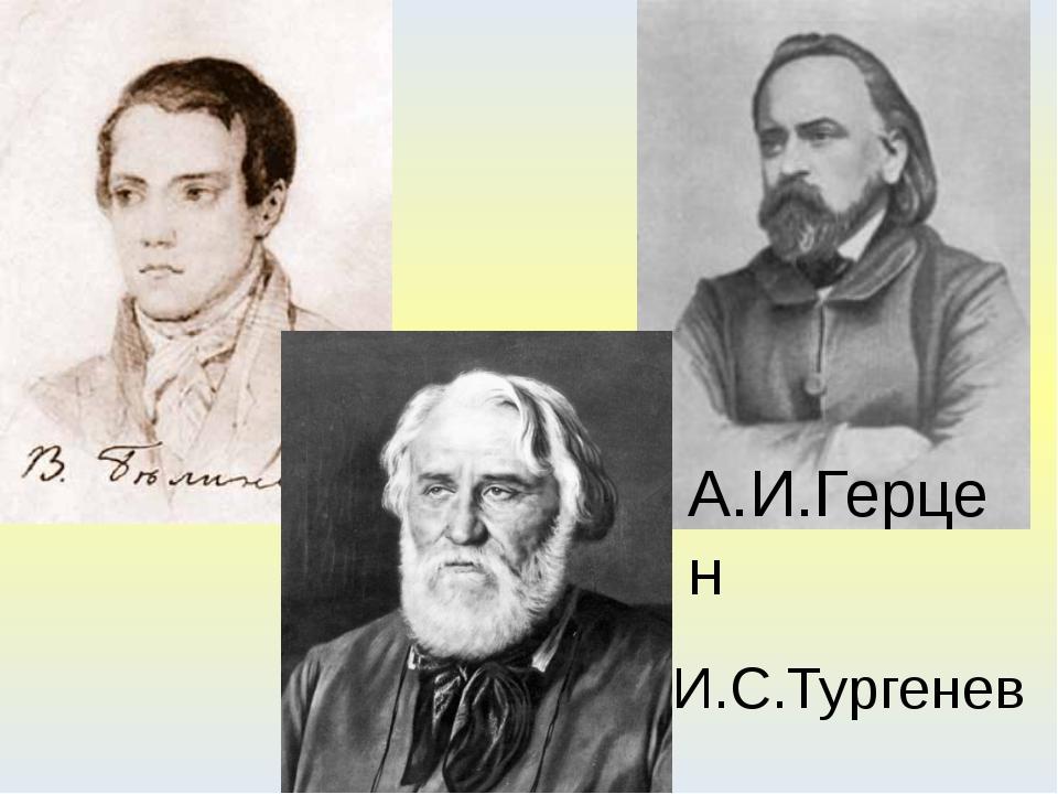 И.С.Тургенев А.И.Герцен