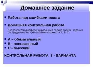 Домашнее задание Работа над ошибками текста Домашняя контрольная работа Предл