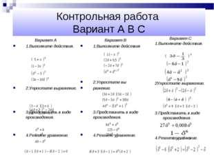 Контрольная работа Вариант А В С Вариант А 1.Выполните действия. 2.Упростите