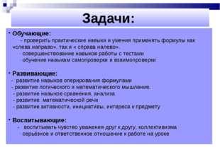 Задачи: Обучающие: - проверить практические навыки и умения применять формулы