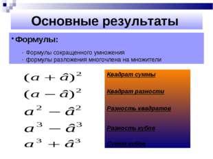 Основные результаты Формулы: Формулы сокращенного умножения формулы разложени
