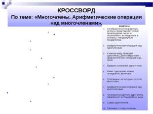КРОССВОРД По теме: «Многочлены. Арифметические операции над многочленами».