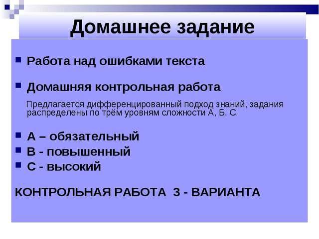 Домашнее задание Работа над ошибками текста Домашняя контрольная работа Предл...