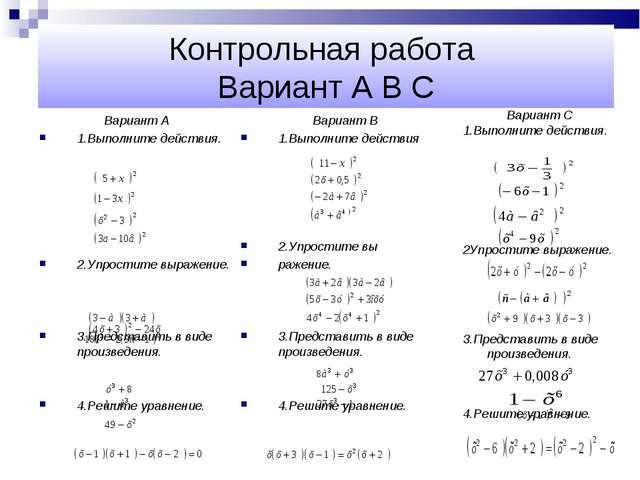 Презентация к конспекту урока Алгебра класс quot Формулы  Контрольная работа Вариант А В С Вариант А 1 Выполните действия 2 Упростите ВЫВОД Знание формул сокращенного умножения