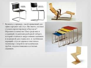 Возьмем, к примеру, такой привычный для офиса предмет как стул. Вы знаете, с