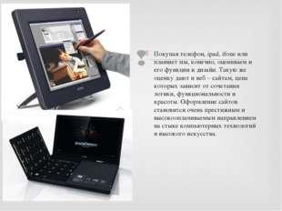 Покупая телефон, ipad, ifone или планшет мы, конечно, оцениваем и его функци