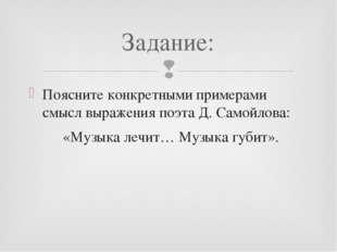 Поясните конкретными примерами смысл выражения поэта Д. Самойлова: «Музыка ле
