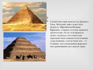 Самый известный архитектор Древнего Рима, Витрувий, вывел известную формулу