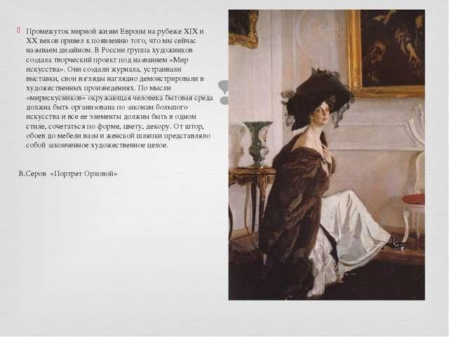 Промежуток мирной жизни Европы на рубеже XIX и XX веков привел к появлению то...