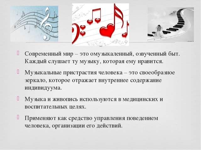 Современный мир – это омузыкаленный, озвученный быт. Каждый слушает ту музыку...