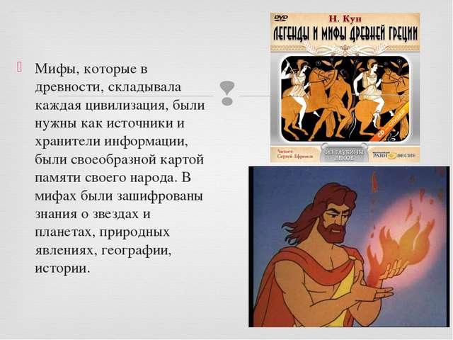 Мифы, которые в древности, складывала каждая цивилизация, были нужны как исто...