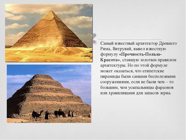 Самый известный архитектор Древнего Рима, Витрувий, вывел известную формулу...