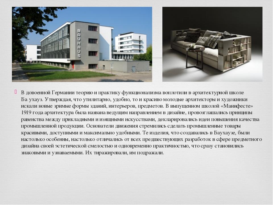 В довоенной Германии теорию и практику функционализма воплотили в архитектурн...