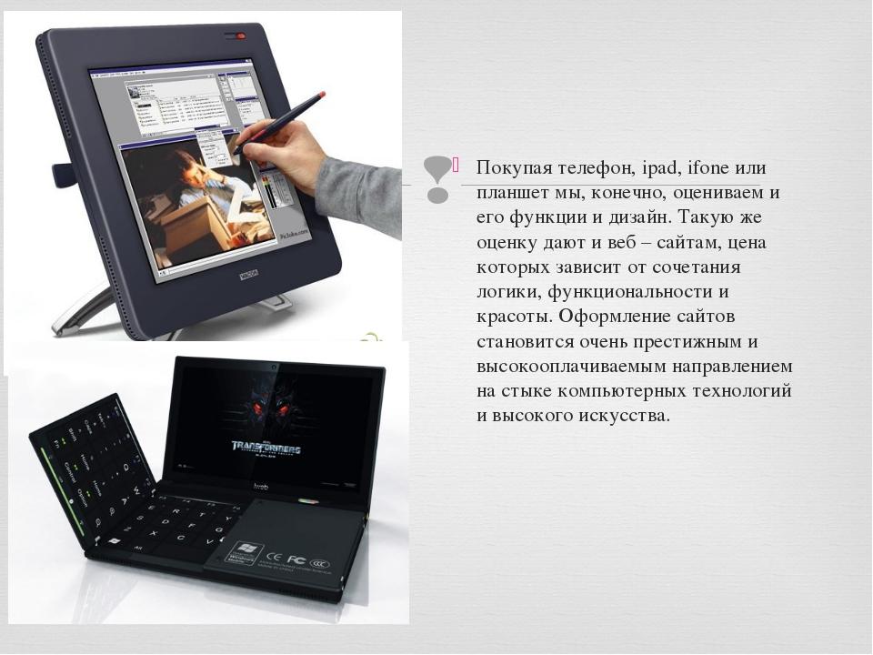 Покупая телефон, ipad, ifone или планшет мы, конечно, оцениваем и его функци...