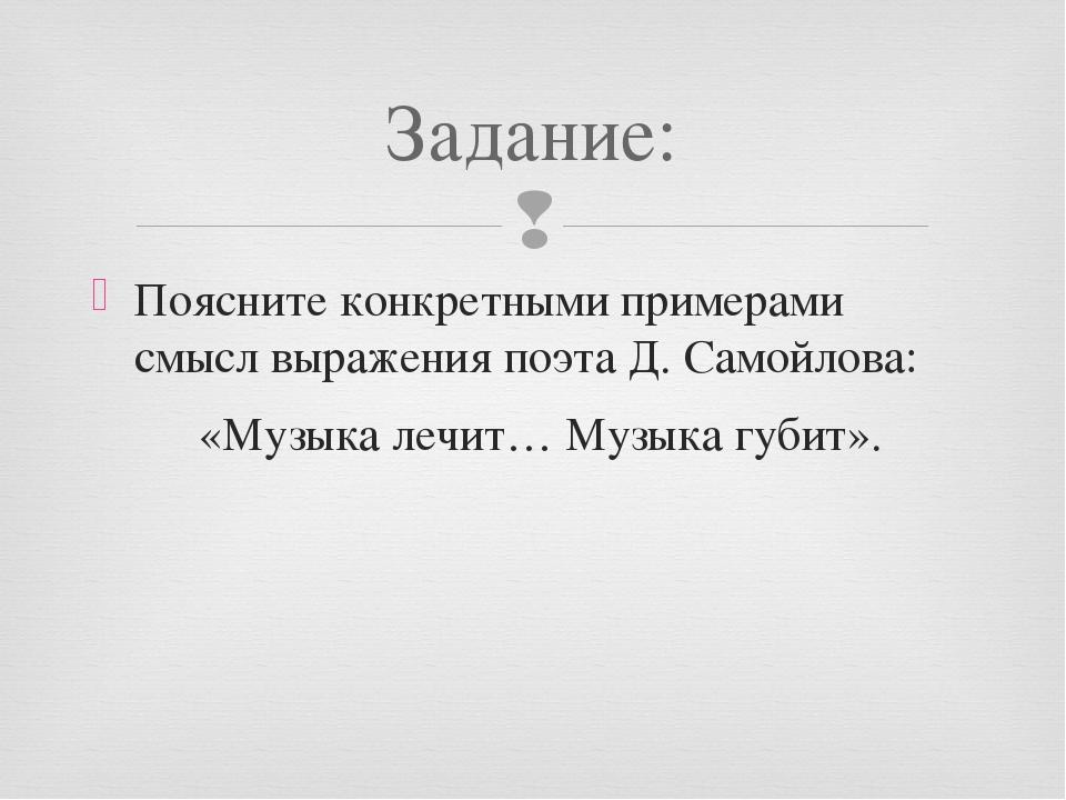 Поясните конкретными примерами смысл выражения поэта Д. Самойлова: «Музыка ле...