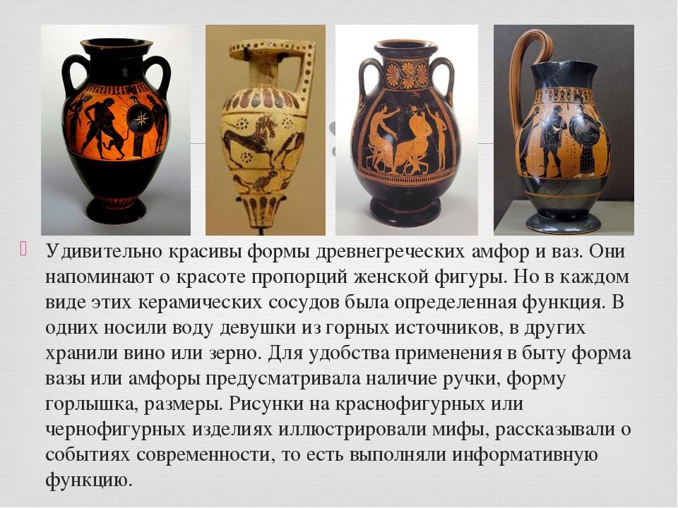 Удивительно красивы формы древнегреческих амфор и ваз. Они напоминают о красо...